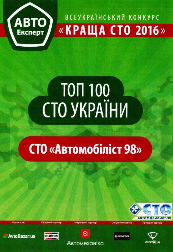 Топ 100 сто